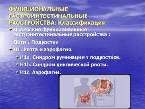 Функциональные нарушения симптомы