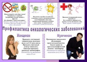 Клиника онкологических заболеваний лечение