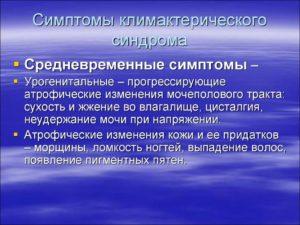 Климактерический возраст период