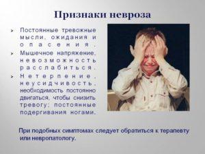 Невроз симптомы лечение народными средствами