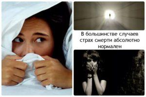 Как лечить страх