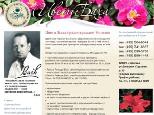 Цветочная терапия Баха